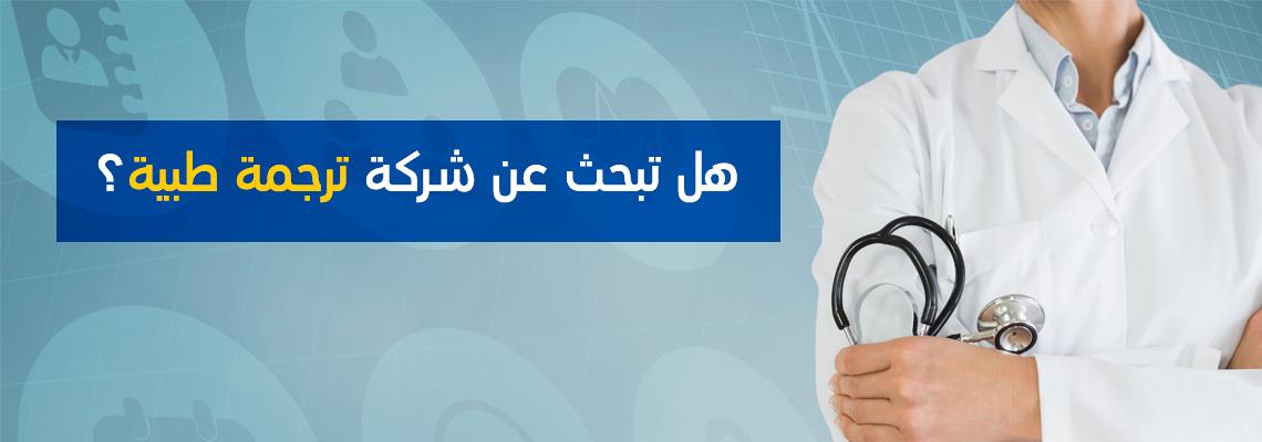 هل تبحث عن شركة ترجمة طبية؟