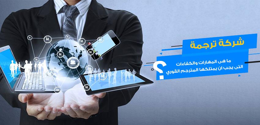 شركة ترجمة : ما هي المهارات والكفاءات التي يجب أن يمتلكها المترجم الفوري؟