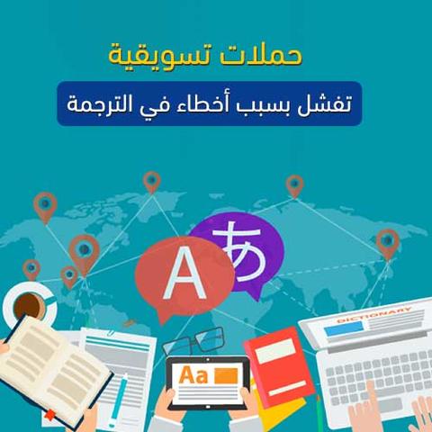 3 حملات تسويقية تفشل بسبب أخطاء في الترجمة| شركة ترجمة