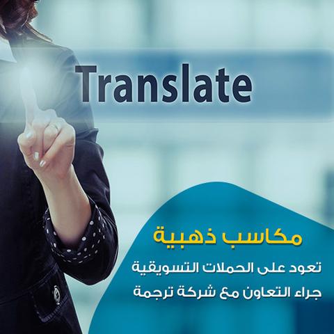 3 مكاسب ذهبية تعود على الحملات التسويقية جراء التعاون مع شركة ترجمة