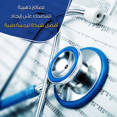 4 نصائح ذهبية تساعدك على إيجاد أفضل شركة ترجمة طبية