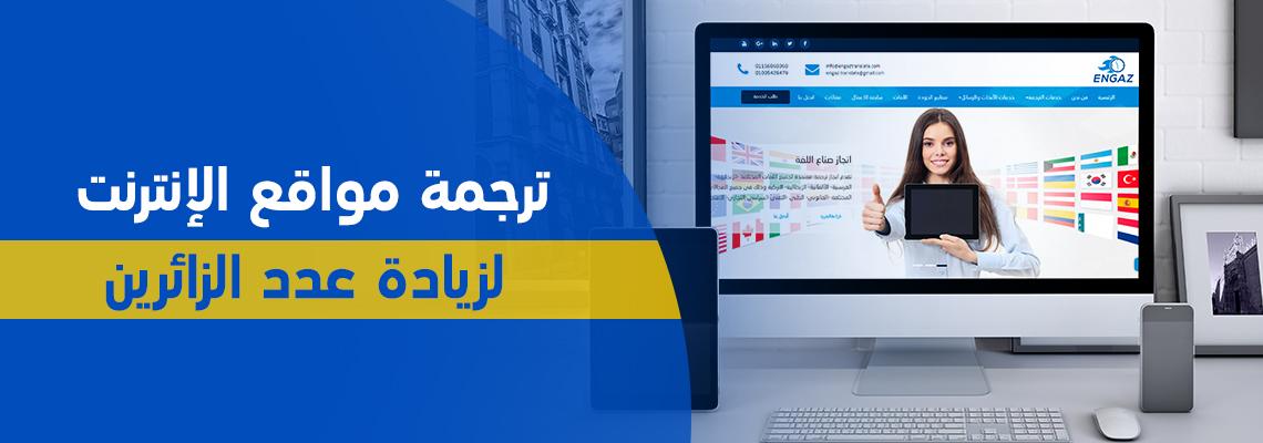 ترجمة مواقع الإنترنت لزيادة عدد الزائرين