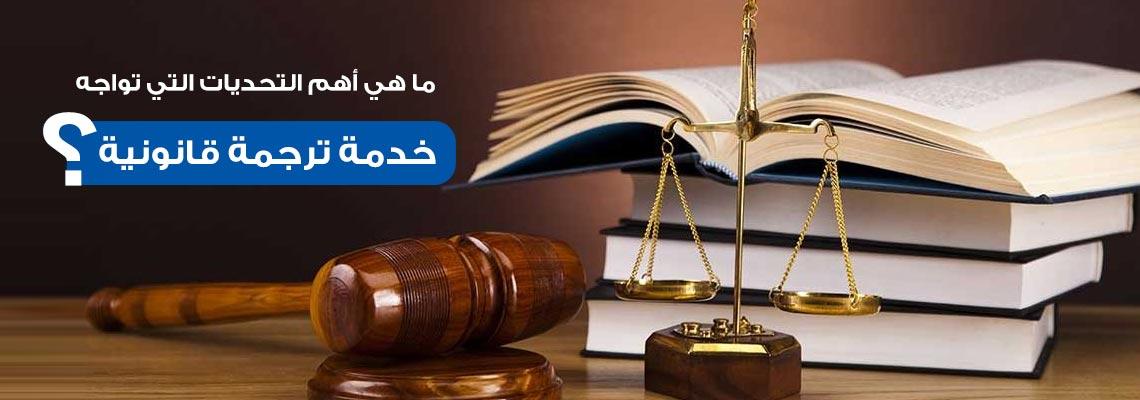 ما هي أهم التحديات التي تواجه خدمة ترجمة قانونية؟