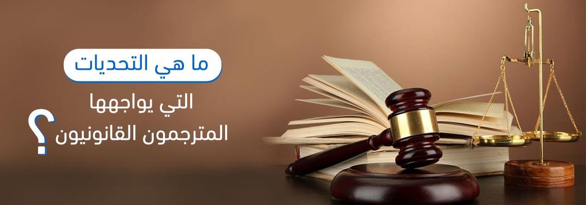 ما هي التحديات التي يواجهها مترجمي القانون؟ | شركة ترجمة قانونية