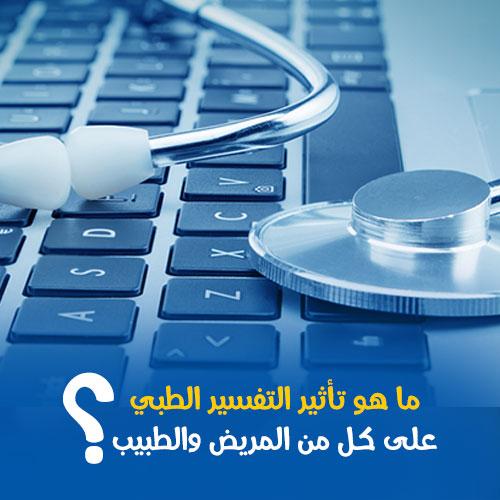 ما هو تأثير التفسير الطبي على كل من المريض والطبيب؟ | ترجمة طبية
