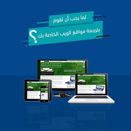 لماذا يجب أن تقوم بـ ترجمة مواقع الويب الخاصة بك؟