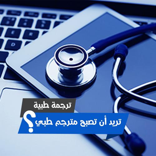 ترجمة طبية : هل ترغب في أن تصبح مترجم طبي؟