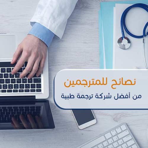 نصائح للمترجمين من أفضل شركة ترجمة طبية