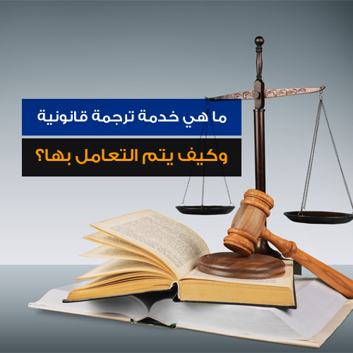 ما هي خدمة ترجمة قانونية وكيف يتم التعامل بها؟