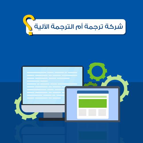ترجمة مواقع الويب: شركة ترجمة أم الترجمة الآلية؟