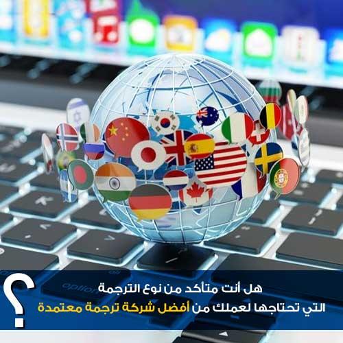 هل أنت متأكد من نوع الترجمة التي تحتاجها لعملك من أفضل شركة ترجمة معتمدة؟