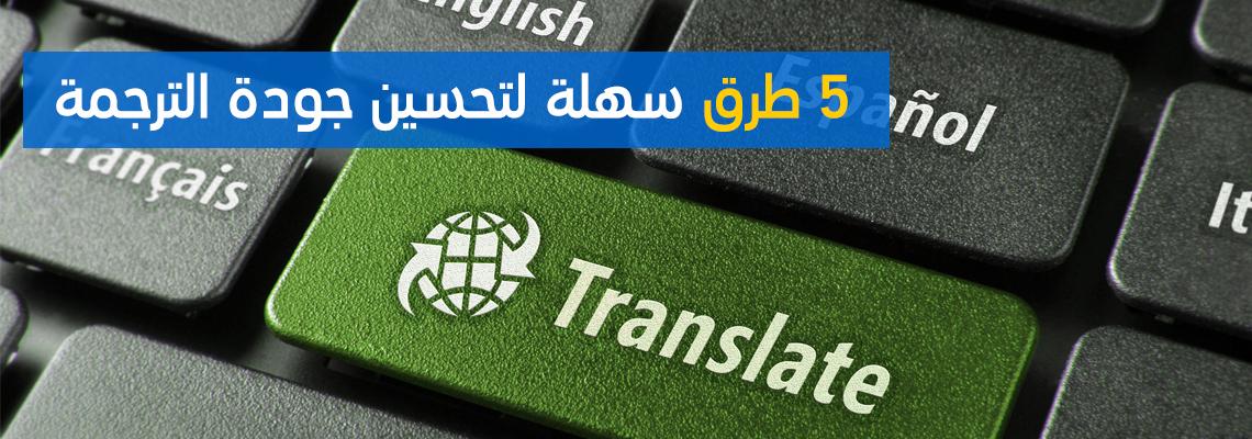 5 طرق سهلة لتحسين جودة الترجمة| شركة ترجمة معتمدة