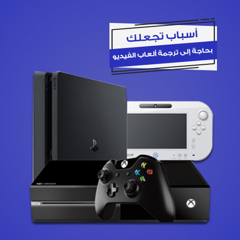 5 أسباب تجعلك بحاجة إلى ترجمة ألعاب الفيديو| شركة ترجمة