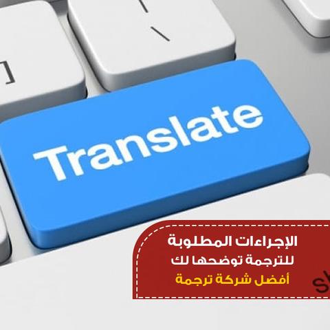 الإجراءات المطلوبة للترجمة توضحها لك أفضل شركة ترجمة