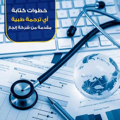 تندرج أي ترجمة طبية ضمن فئة الترجمات التقنية والعلمية، لذلك فهو يعد مجالًا مهمًا وحساسًا للغاية، حيث يجب أن يكون للمترجم مهارات وخبرات محددة من أجل الموافقة