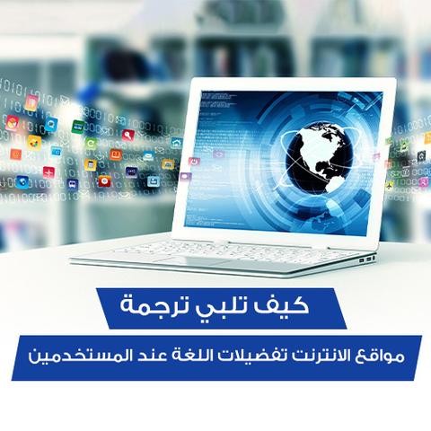 كيف تلبي ترجمة مواقع الانترنت تفضيلات اللغة عند المستخدمين