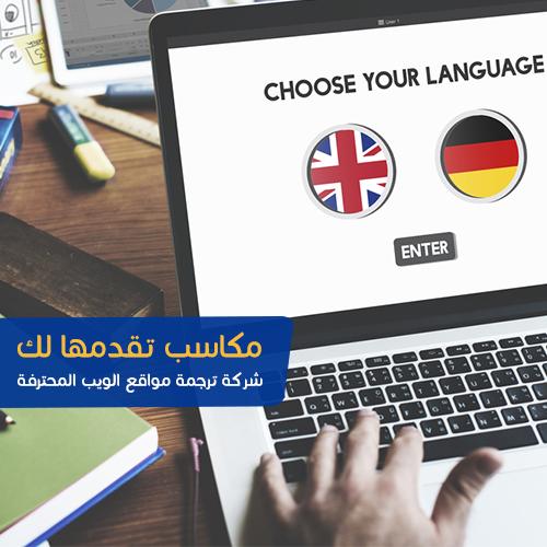 5 مكاسب تقدمها لك شركة ترجمة مواقع الويب المحترفة