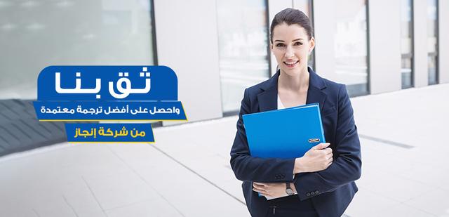 ثق بنا واحصل على أفضل ترجمة معتمدة من شركة إنجاز