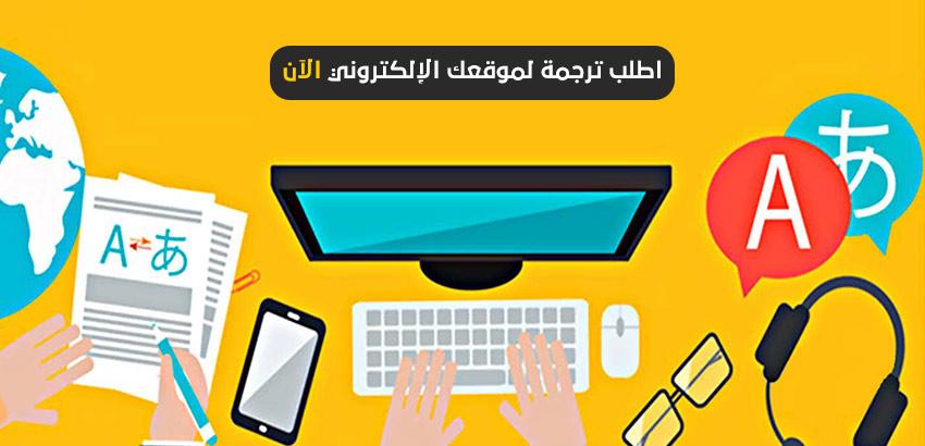 كيف تساعد ترجمة مواقع الويب في زيادة مبيعاتك الإلكترونية