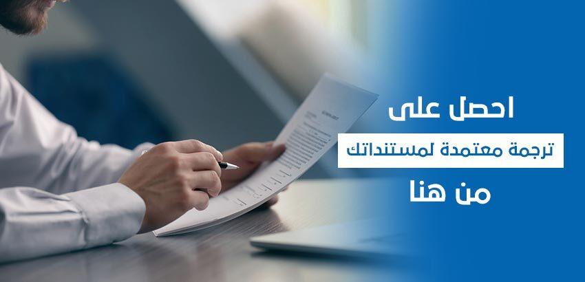 لماذا تحتاج شركتك إلى الاستعانة بشركة ترجمة معتمدة في خطة التوسع الخاصة بك؟